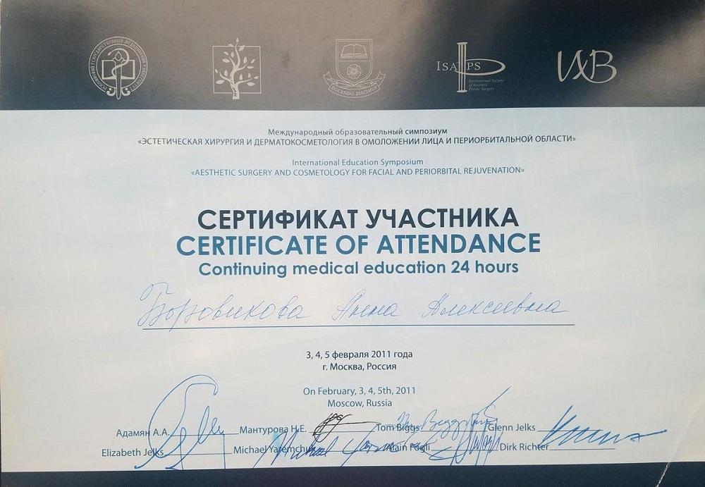 Боровикова_Сертификат13