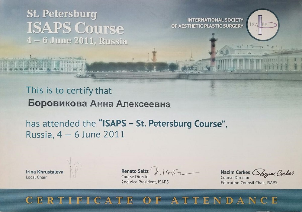 Боровикова_Сертификат15