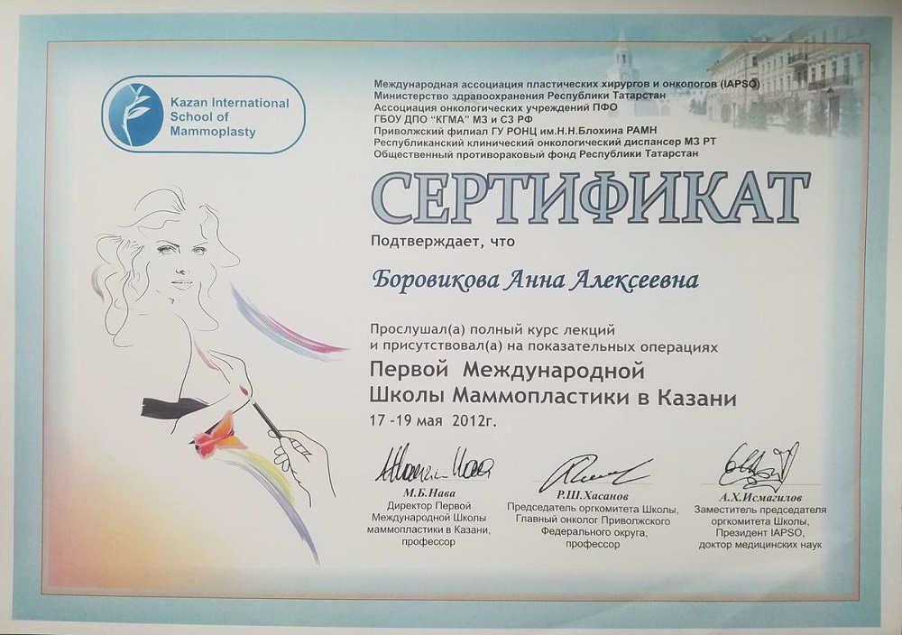 Боровикова_Сертификат17