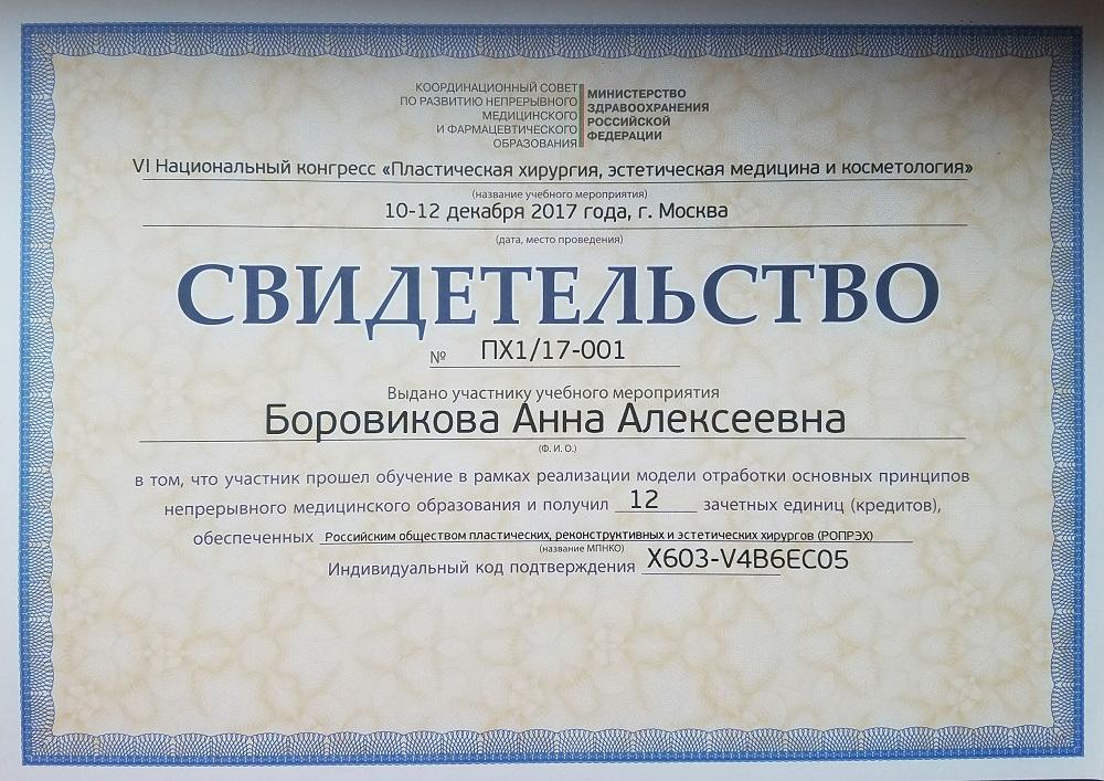 Боровикова_Сертификат9