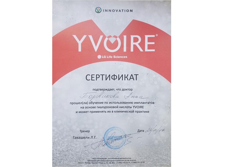 Боровикова_Сертификат3