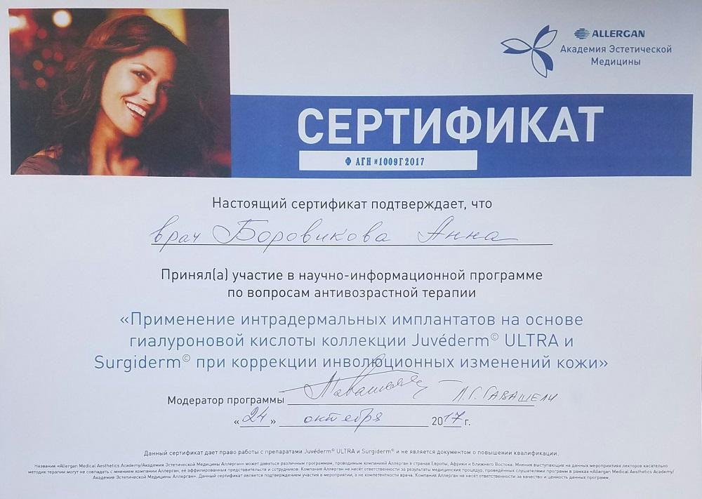 Боровикова_Сертификат1