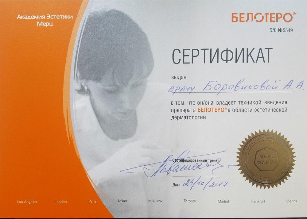 Боровикова_Сертификат4