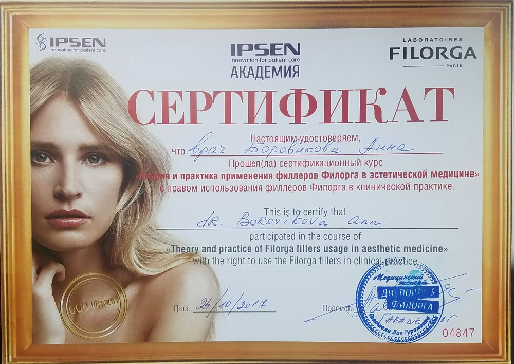 Боровикова_Сертификат6